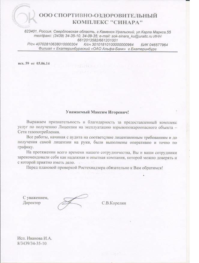 Директор Корелин С. В.