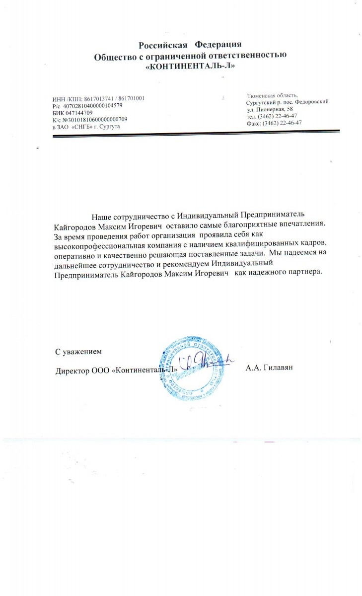 Директор А.А. Гиловян