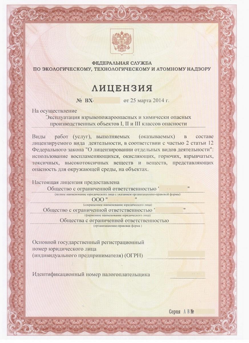 Образец Лицензии Ростехнадзора